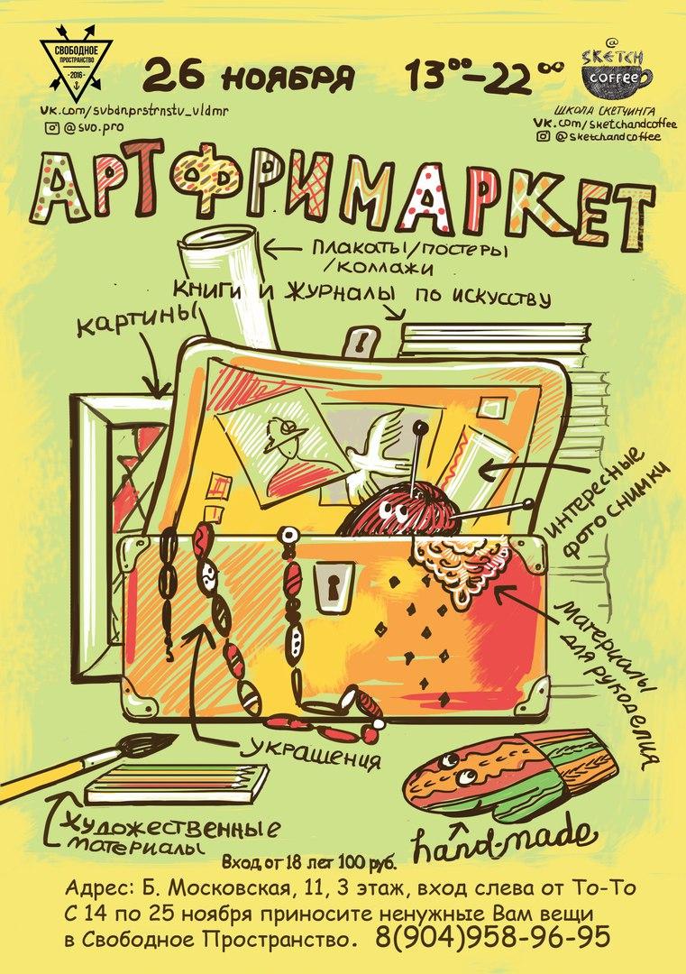 Во владимире откроется freemarket - новости муром.